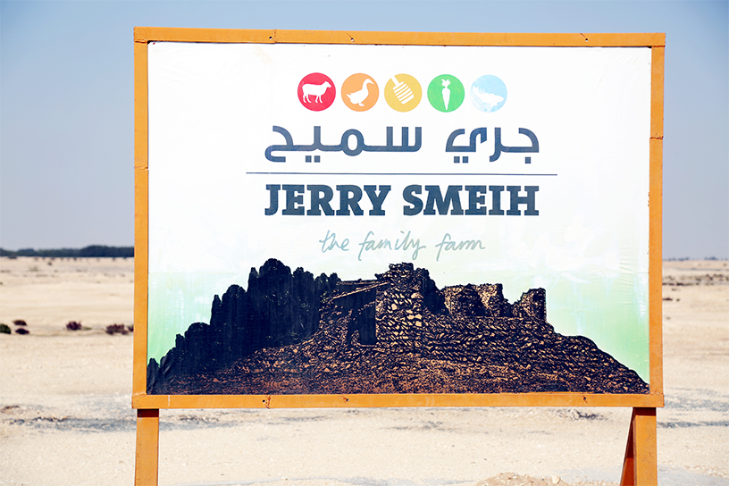 Jerry Smeih Farm